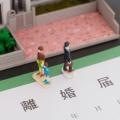 夫婦の協議離婚では子どもの幸せを第一に考えなければなりません